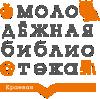 Красноярская молодежная библиотека